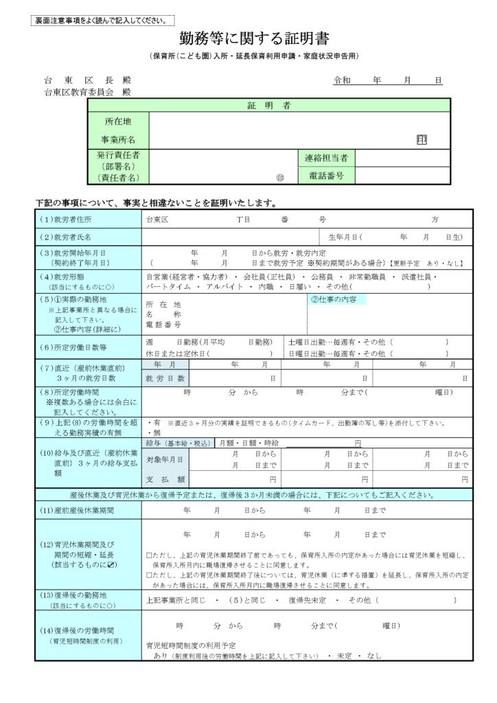 書 横浜 証明 市 就労 障害福祉情報サービスかながわ トップページ
