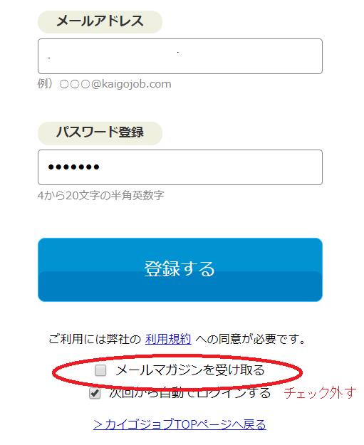 カイゴジョブ会員登録画面「メールマガジンを受け取る」のチェックを外す
