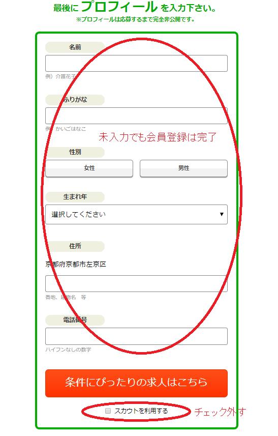 カイゴジョブ会員登録。プロフィール入力不要、迷惑営業電話対策