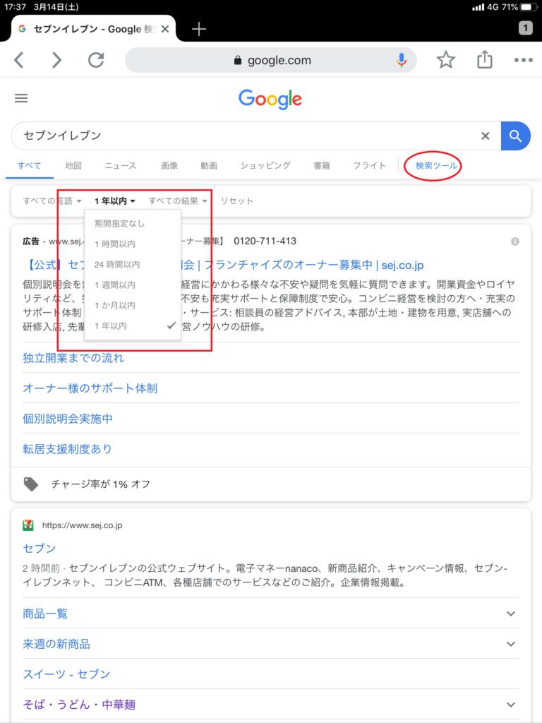 Googleの検索ツールを使って期間指定してみる