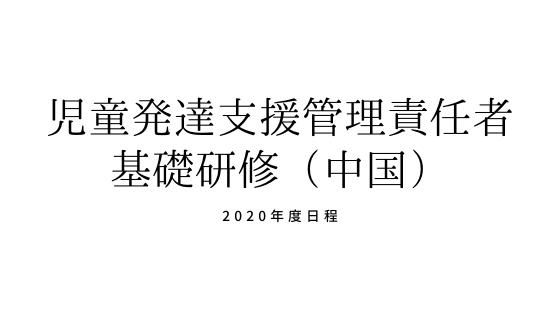 児発管基礎研修中国2020