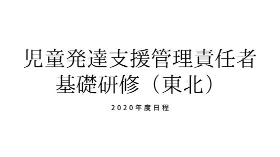 2020年度児童発達支援管理責任者基礎研修(東北)
