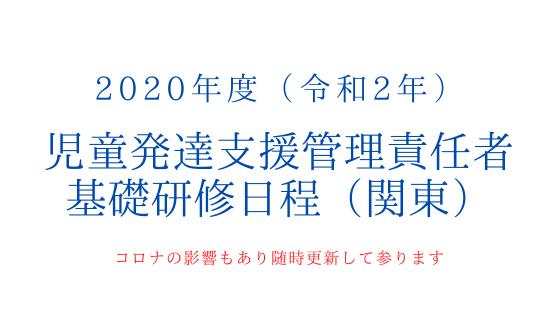2020年児発管基礎研修関東