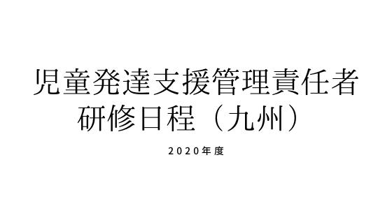 児発管研修九州2020